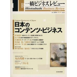 一橋ビジネスレビュー(53巻3号)/一橋大学イノベーション研究センター(著者) bookoffonline
