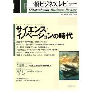 一橋ビジネスレビュー(54巻4号)/一橋大学イノベーション研究センター(著者) bookoffonline