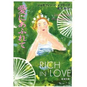 愛にあふれて RICH IN LOVE 新潮文庫/ジョセフィン・ハンフリーズ(著者),雨沢泰(訳者)|bookoffonline