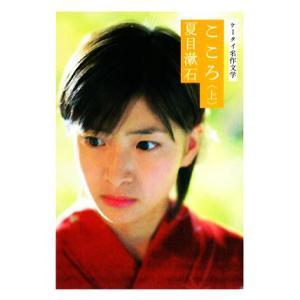 こころ(上)/夏目漱石【著】