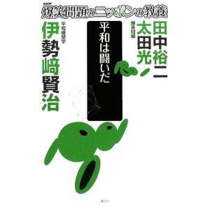 爆笑問題のニッポンの教養 平和は闘いだ 平和構築学/太田光,...