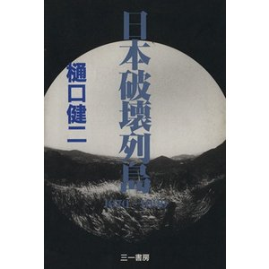 日本破壊列島/樋口健二(著者)|bookoffonline