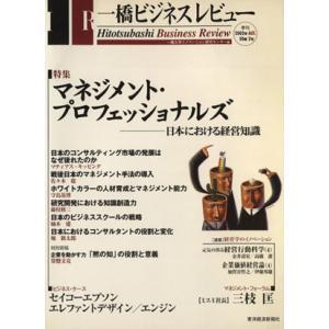 一橋ビジネスレビュー(50巻2号)/一橋大学イノベーション研究センター(著者) bookoffonline