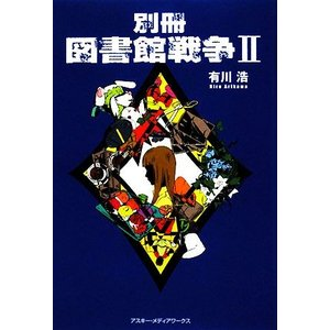 別冊 図書館戦争II 図書館戦争シリーズ/有川浩【著】|bookoffonline