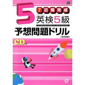 7日間完成 英検5級予想問題ドリル/旺文社【編】の関連商品3