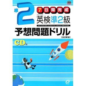 7日間完成 英検準2級予想問題ドリル/旺文社【編】