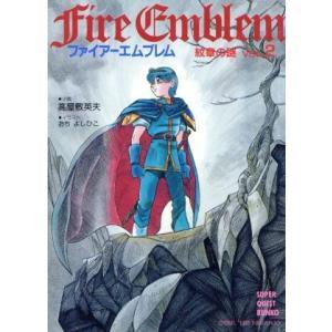 ファイアーエムブレム 紋章の謎(VOL.2) スーパークエスト文庫/高屋敷英夫(著者)|bookoffonline