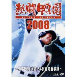 熱闘甲子園 2008〜90回記念大会 54試合完全収録〜/(スポーツ)
