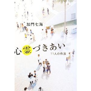 心霊づきあい 11人の作法 幽BOOKS/加門七海【著】