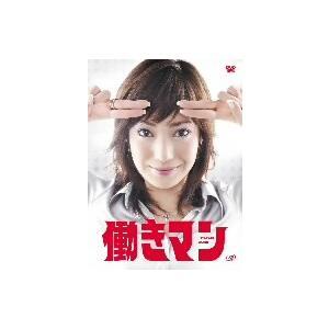 働きマン DVD−BOX/菅野美穂,速水もこみち,平山あや,...
