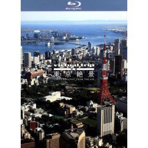 virtual trip 空撮 東京絶景 TOKYO DAYLIGHT FROM THE AIR(Blu−ray Disc)/(BGV)|bookoffonline