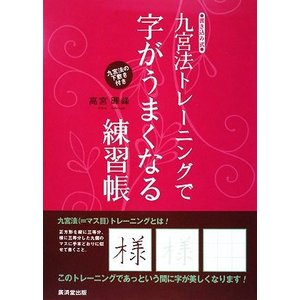 九宮法トレーニングで字がうまくなる練習帳/高宮暉峰【著】