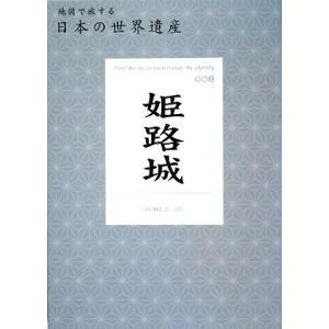 姫路城 地図で旅する日本の世界遺産008/旅行・レジャー・ス...