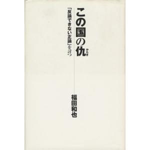 この国の仇/福田和也(著者)|bookoffonline