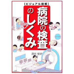 病院の検査のしくみ ビジュアル図鑑 DO BOOKS/藤井俊史【監修】