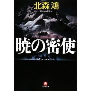 暁の密使 小学館文庫/北森鴻【著】|bookoffonline