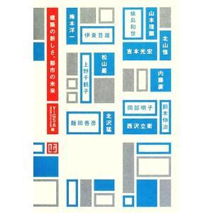 建築の新しさ、都市の未来 建築文化シナジー/Y‐GSA(横浜国立大学大学院)【編】