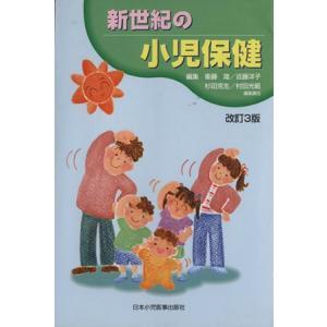 新世紀の小児保健/衛藤隆(著者)