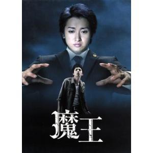 魔王/大野智,生田斗真,小林涼子,澤野弘之(音楽)|bookoffonline