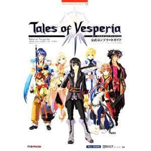 テイルズ・オブ・ヴェスペリア 公式コンプリートガイド Xbox360対応/キュービスト【編著】|bookoffonline