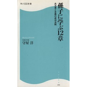 孫子に学ぶ12章 兵法書と古典の成功法則 角川SSC新書/守屋洋【著】