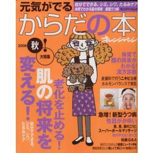 元気がでるからだの本 2008秋/健康・家庭医学(その他)|bookoffonline