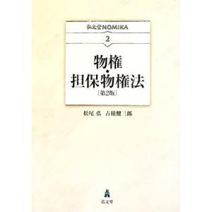 物権・担保物権法 弘文堂NOMIKA2/松尾弘,古積健三郎【著】|bookoffonline