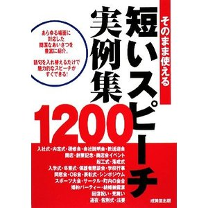 そのまま使える短いスピーチ実例集1200/成美堂出版編集部【編】