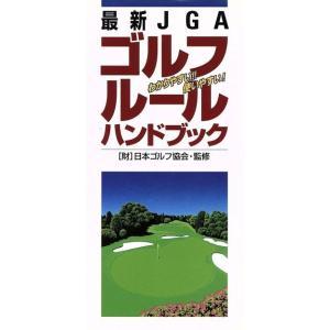 最新JGA ゴルフルールハンドブック わかりやすい!!使いやすい!/日本ゴルフ協会(著者)