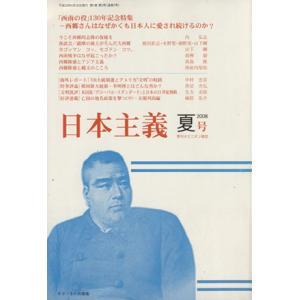 日本主義(2) 西郷さんはなぜかくも日本人に愛され続けるのか/白陽社(その他) bookoffonline