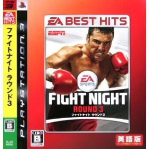 ファイトナイト ラウンド3(英語版) EA BEST HITS/PS3|bookoffonline