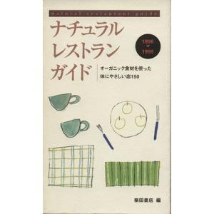 ナチュラルレストランガイド(1998〜1999) オーガニック食材を使った体にやさしい店150/柴田...