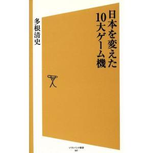 日本を変えた10大ゲーム機 SB新書/多根清史(著者)