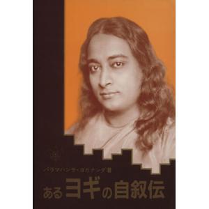 あるヨギの自叙伝/パラマハンサ・ヨガナンダ(著者)|bookoffonline