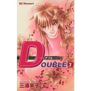 DOUBLE−ダブル− (デザートKC) (2) デザートKC/三浦実子 (著者)の商品画像|ナビ