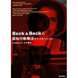 DVD+BOOK Beck&Beckの認知行動療法ライブセッション DVD+BOOK/古川壽亮【日本語版監修・解説】