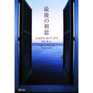 最後の初恋/ニコラススパークス【著】,雨沢泰【訳】|bookoffonline