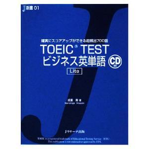 TOEIC TESTビジネス英単語 Lite 確実にスコアアップができる超頻出700語 J新書/成重寿【著】|bookoffonline