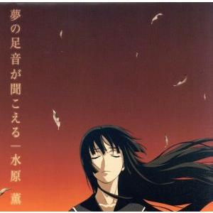 中古アニメ系CD 水原薫 / 夢の足音が聞こえる アニメ『喰霊ー零ー』エンディングテーマの商品画像 ナビ