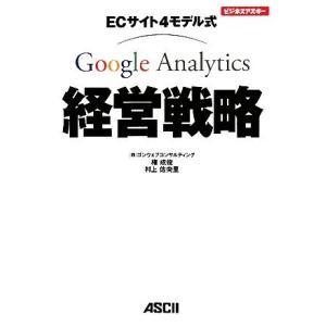 ECサイト4モデル式Google Analytics経営戦略 ビジネスアスキー/権成俊,村上佐央里【...