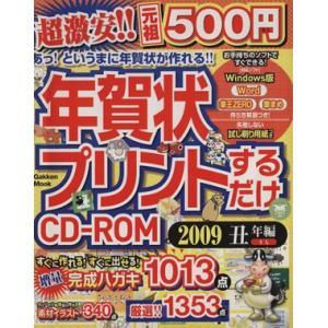 年賀状プリントするだけCD−ROM2009丑年編/情報・通信...