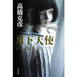 ドールズ 月下天使/高橋克彦【著】|bookoffonline