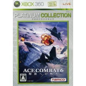エースコンバット6 解放への戦火 Xbox 360 プラチナコレクション/Xbox360|bookoffonline