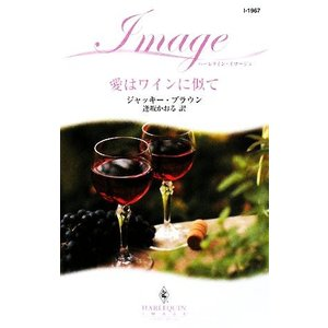 愛はワインに似て ハーレクインイマージュ/ジャッキーブラウン 【作】 ,逢坂かおる 【訳】の商品画像|ナビ