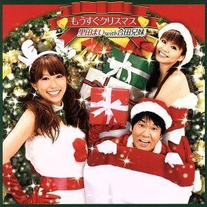 もうすぐクリスマス/里田まい with 合田兄妹