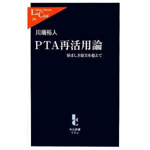 PTA再活用論 悩ましき現実を超えて 中公新書ラクレ/川端裕人【著】