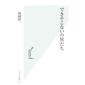 できそこないの男たち 光文社新書/福岡伸一【著】