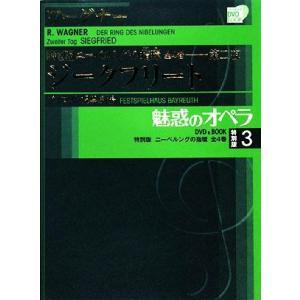 魅惑のオペラ 特別版 (3) ニーベルングの指環・第二夜 ジークフリート 小学館DVD BOOK/芸術・芸能・エンタメ・アート(その他)|bookoffonline