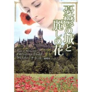 憂鬱の城と麗しの花 MIRA文庫/クリスティーナ・ドット(著者),細郷妙子(著者)