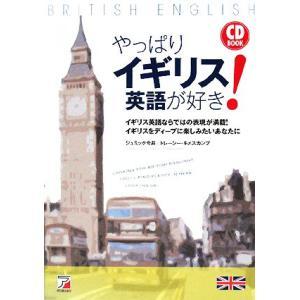 やっぱりイギリス英語が好き! アスカカルチャー/ジュミック今井,トレーシーキメスカンプ【著】
